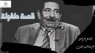 اغاني طرب MP3 الشاعر الكبير عريان السيد خلف | قصة جميلة تحميل MP3