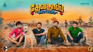 DevaDas Brothers Trailer