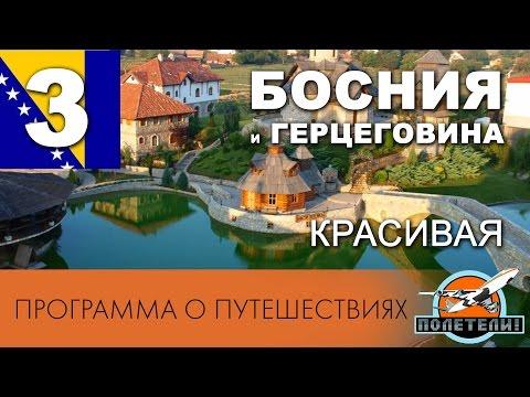 """Программа о путешествиях """"Полетели!"""". Босния и Герцеговина. Ч.  3. Самые красивые места"""