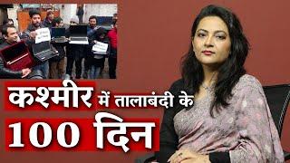 Arfa Ka India: 100 Days of Lockdown in Kashmir