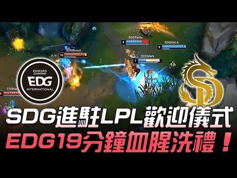 EDG vs SDG SDG進駐LPL歡迎儀式 EDG19分鐘血腥洗禮!Game 2