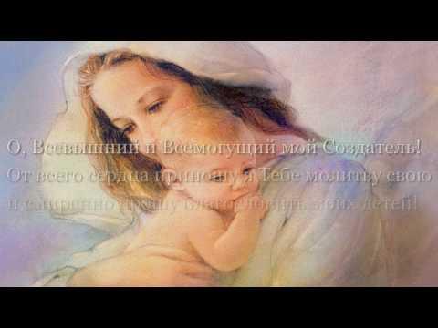 Сильная Молитва матери о детях. Mother's strong prayer for children