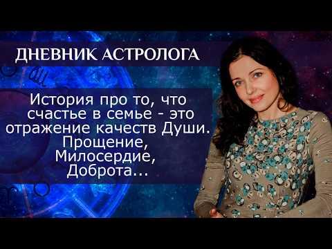 Астрология для души скачать