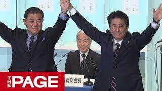 自民総裁選安倍首相が石破氏を破り連続3選2018年9月20日