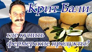 Крит Бали Михалис и его продукты