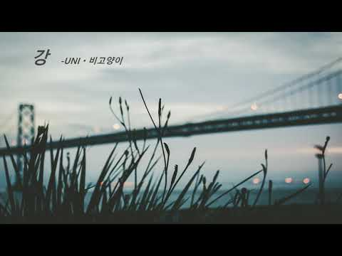 [UNI] 강 feat.UNIㆍ비고양이 [Original]
