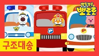 Car Song for Kids l Awesome Rescue Cars l Pororo Nursery Rhymes