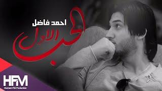 تحميل اغاني احمد فاضل - الحب الاول ( اوديو حصري )   2017 MP3
