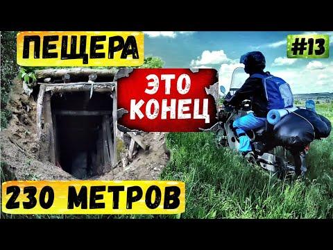 Путешествие на Honda Super Cub | Нашел пещеру 230 метров | Финал дальняка на скутере | Серия 13