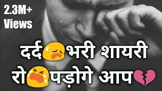 Emotional Sad Shayari 💔😔 - Download this Video in MP3, M4A, WEBM, MP4, 3GP