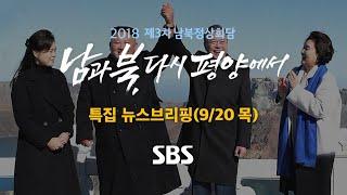 남북정상회담 특집 주영진의 뉴스브리핑 (풀영상) 9/20(목) / SBS / 제3차 남북정상회담