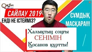ШОК!!! Халық АЛДАНДЫ! Әділдік өлді. Қосанов сатып кетті... сөз жоқ!!!