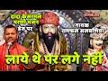 dada kesarmal haryanvi bhajan laye the per kesarmal lage nahi by ramphal salvaniya