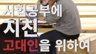 두번째 아도공! 아침먹고 도서관서 공부하고!