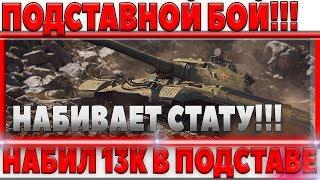 ПОДСТАВНОЙ БОЙ WOT - НАБИЛ 13К УРОНА! ЧИСТАЯ ПОДСТАВА, ТАК И НАБИВАЕТСЯ СТАТИСТИКА! world of tanks