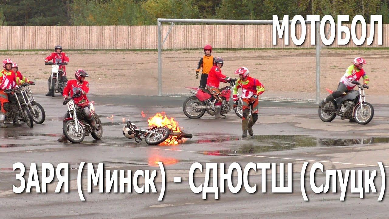 Мотобол 2020. Заря (Минск) – СДЮСТШ (Слуцк)