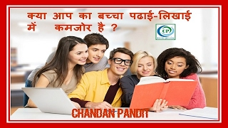 Education problems solve Astrology remedies by chandan pandit from CP Astro science