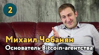 CryptoTime: Михаил Чобанян о первом биткойне, о курсе и запрете Bitcoin