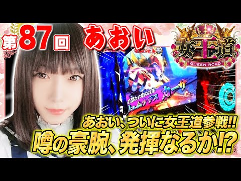 【1GAMEあおい初出陣!】女王道 87回 〜あおい〜【パチスロ聖闘士星矢 海皇覚醒/アナザーゴッドハーデス-冥王召喚-】パチスロ・スロット