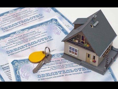 Как оформить документы на дом в 2017 году в собственность