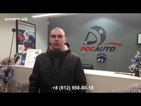 Техосмотр в Санкт-Петербурге - как пройти за 880р онлайн - Докавто.рф