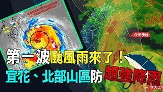 「米塔」暴風圈估中午觸陸 氣象局說明