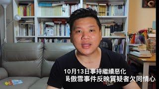 10月13日遍地開花事態持續惡化,吳傲雪事件反映質疑者欠同理心!20191013