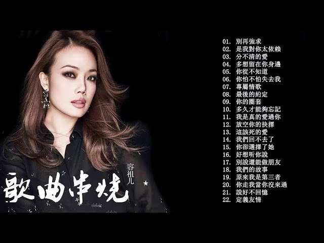 popular chinese songs 2000s