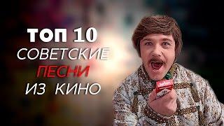 ТОП-10 | СОВЕТСКИЕ ПЕСНИ ИЗ КИНО
