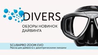 Маска Scubapro Zoom Evo с диоптриями от компании МагазинCalipso dive shop - видео