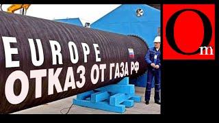 Отказ 15 европейских стран от газа РФ