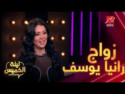 فيديو رانيا يوسف ترفض الزواج للمرة الرابعة :