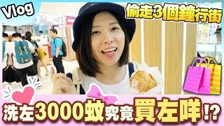 【Vlog】偷走3個鐘行街!洗左3000蚊究竟買左咩🛍?!