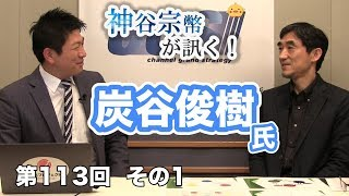 第113回① 炭谷俊樹氏:子供の好奇心と探求サイクル