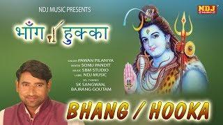 Bhang / Hooka | Latest Haryanvi DJ Song 2018 | Pawan Pilaniya | Kawad Special Song | NDJ Music