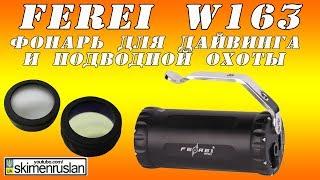 Ferei W163B - відео 1