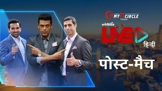 Cricbuzz LIVE हिन्दी: भारत v पाकिस्तान, पोस्ट-मैच शो