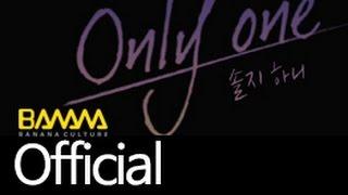 [EXID(이엑스아이디)] 솔지하니(SoljiHani) ONLY ONE MV