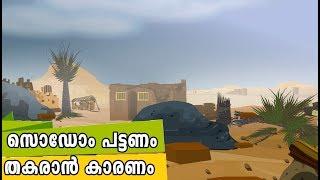 സൊഡോം പട്ടണം തകരാനുള്ള കാരണം  #Quran Stories Malayalam | Malayalam Animation Cartoon For Children