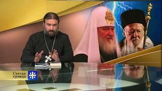 Протоиерей Андрей Ткачев. Константинопольский патриарх и украинский раскол
