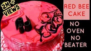 മിക്സിയിൽ ഒരു PERFECT RED BEE CAKE| NO OVEN |NO BEATER| RED BEE CAKE| CAKE RECIPES|RED B|Ep. #182