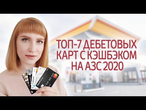 Лучшие дебетовые карты с кэшбэком на АЗС 2020 для автомобилистов. Скидки на заправках на топливо