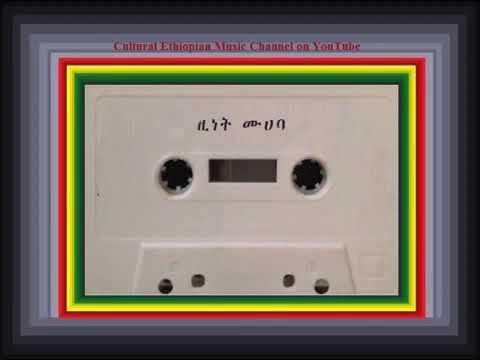 Zinet muhaba (ዚነት ሙሃባ) full album