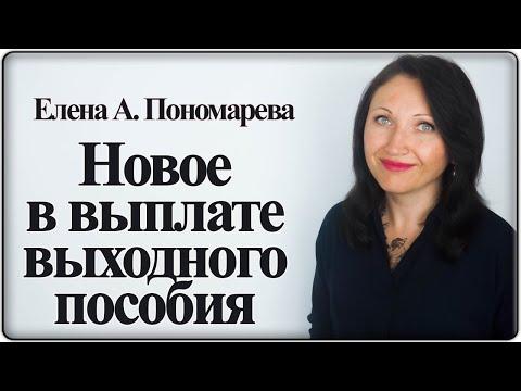 Изменение ст. 178 и 318 ТК РФ (от 13.07.2020 № 210-ФЗ)