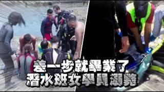 最後一堂課 潛水女學員溺斃--蘋果日報20160801