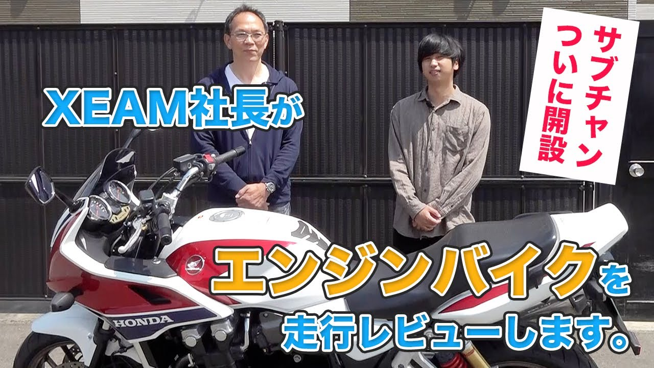 【ご報告】エンジンバイクを紹介するチャンネルを開設しました!