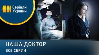 Наша доктор (Все серии)