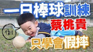 【蔡桃貴成長日記#50】一日棒球員訓練!整天只學會「假摔」!