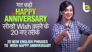 Happy Anniversary Wish केरने के लिए 20 New English Phrases - English Speaking Practice Through Hindi