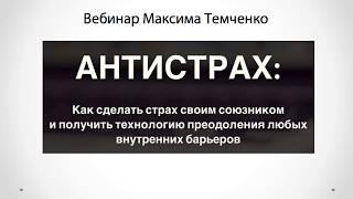 АНТИСТРАХ - как преодолеть внутренние барьеры - вебинар Максима Темченко